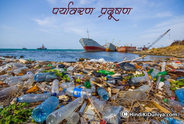 प्रदूषण ने कर दिया है पृथ्वी को अस्त व्यस्त, पर्यावरण रक्षा द्वारा ही खुशहाली आयेगी समस्त।