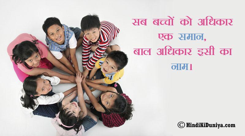 सब बच्चों को अधिकार एक सामान, बाल अधिकार इसी का नाम।