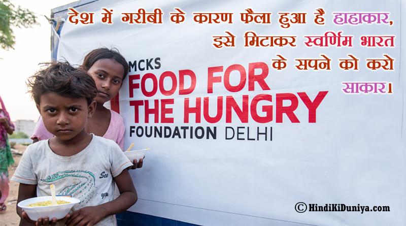 देश में गरीबी के कारण फैला हुआ है हाहाकार, इसे मिटाकर स्वर्णिम भारत के सपने को करो साकार।