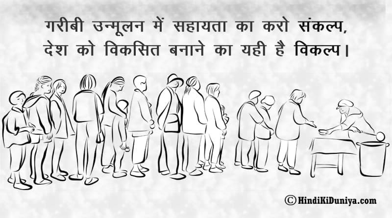 गरीबी उन्मूलन में सहायता का करो संकल्प, देश को विकसित बनाने का यही है विकल्प।