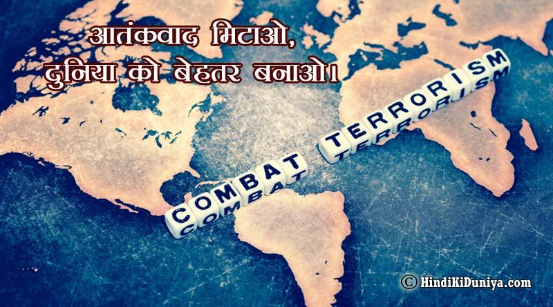 आतंकवाद मिटाओ, दुनिया को बेहतर बनाओ।