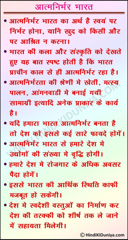 Essay on Aatmanirbhar Bharat