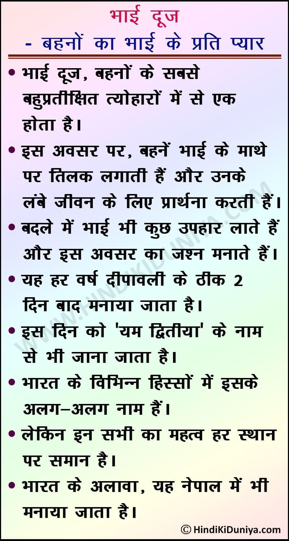 Essay on Bhai Dooj
