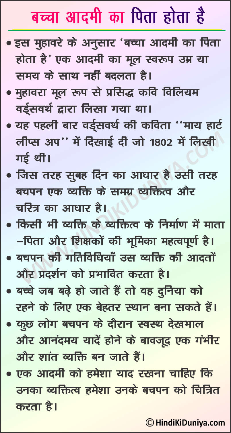 Essay on Child is The Father of The Man in Hindi