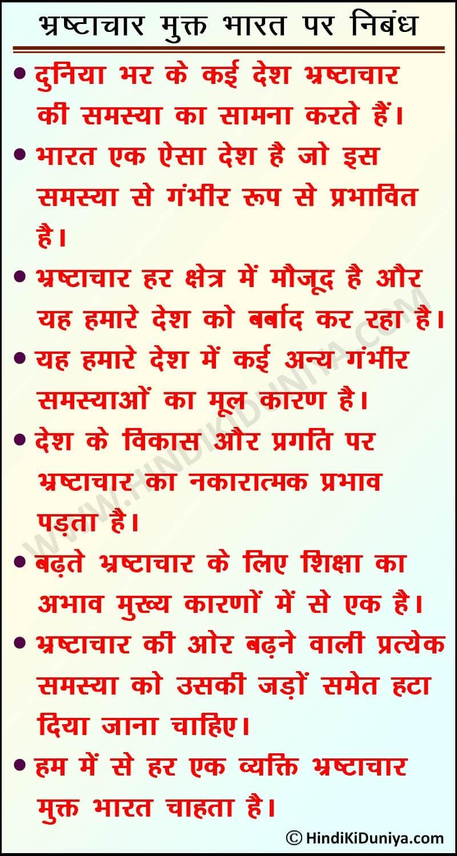 Essay on Corruption Free India