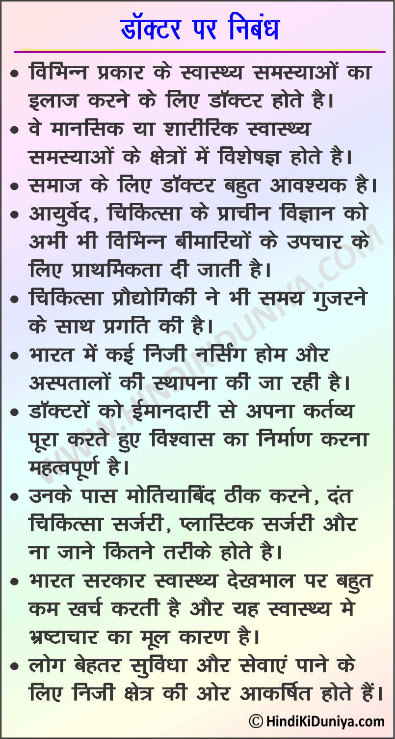 Essay on Doctor in Hindi