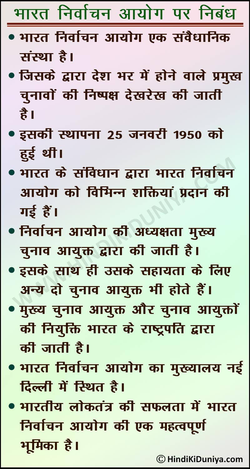 Essay on Election Commission of India