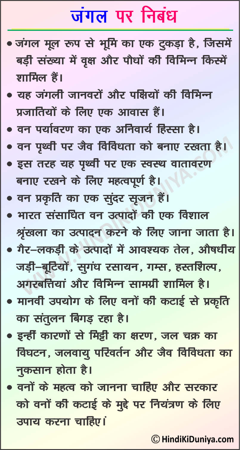 Essay on Forest in Hindi