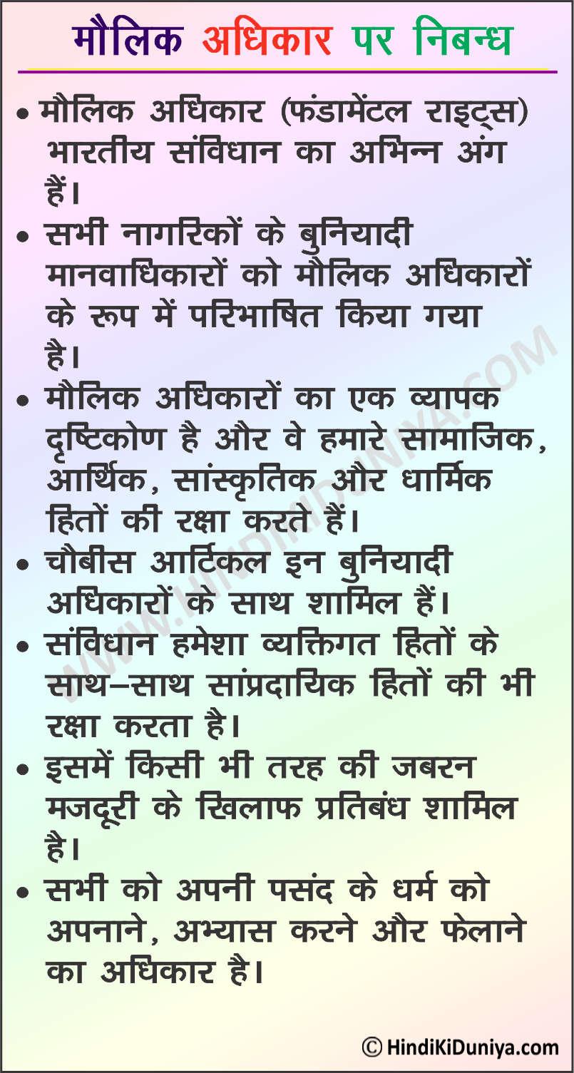 Essay on Fundamental Rights in Hindi