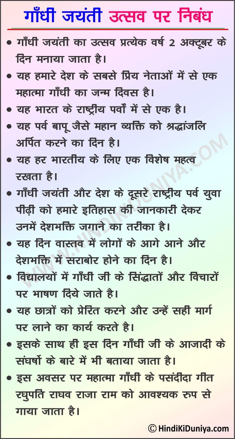Essay on Gandhi Jayanti Celebration in Hindi