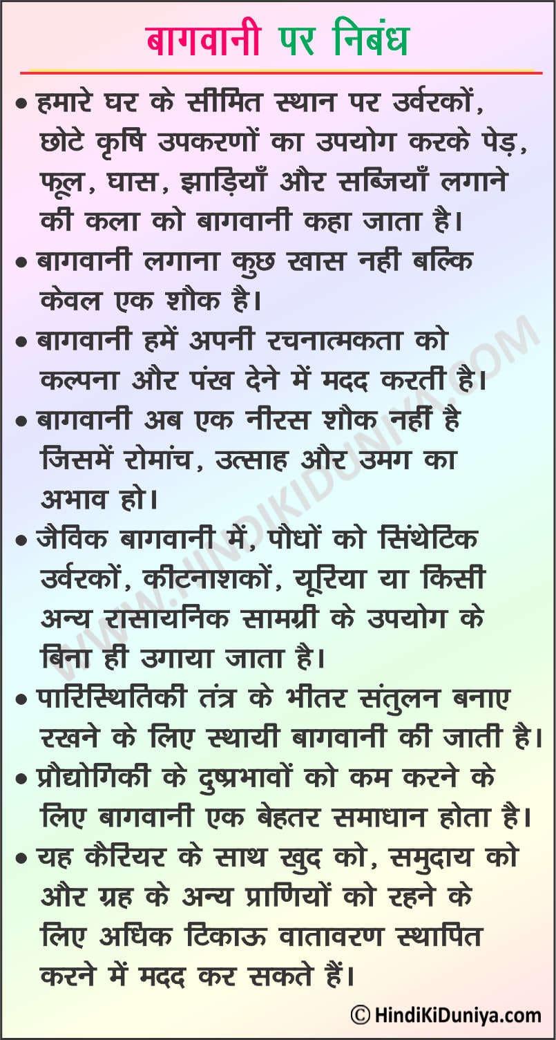 Essay on Gardening in Hindi
