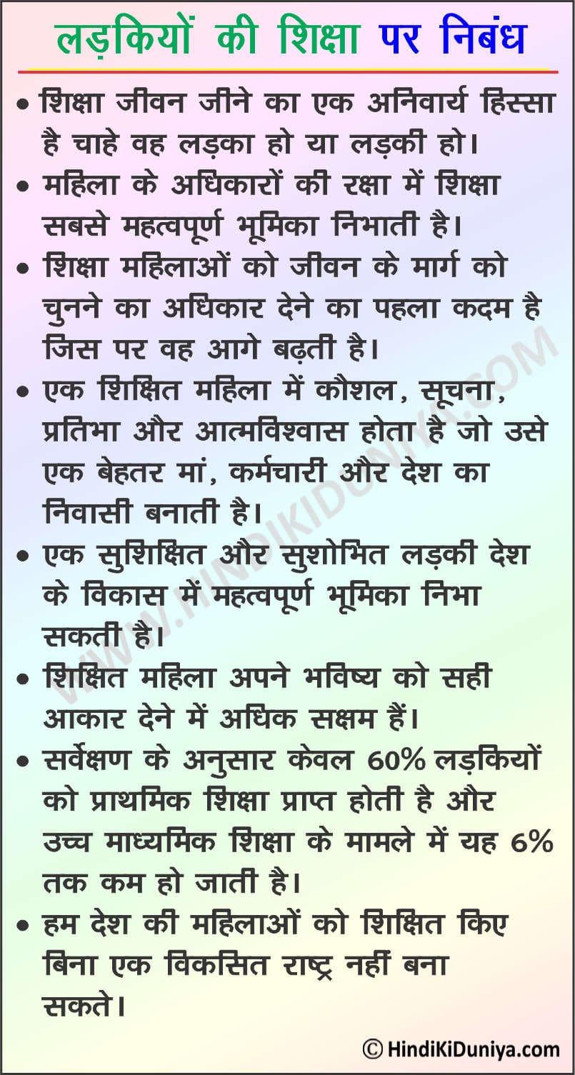 Essay on Girl Education in Hindi