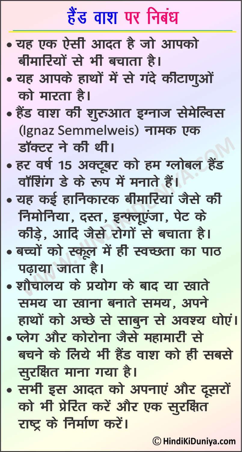 Essay on Hand Wash in Hindi