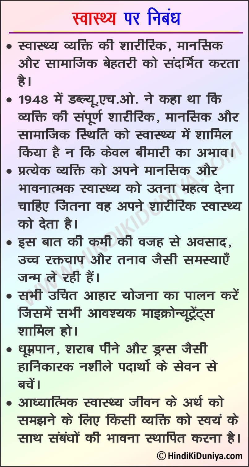 Essay on Health in Hindi