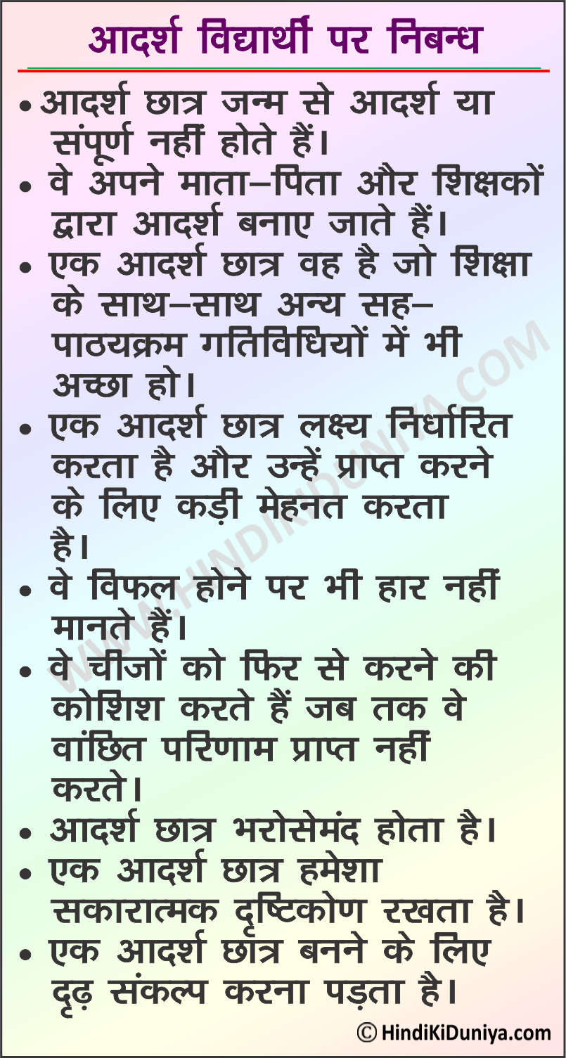 Essay on Ideal Student in Hindi