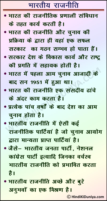 Essay on Indian Politics