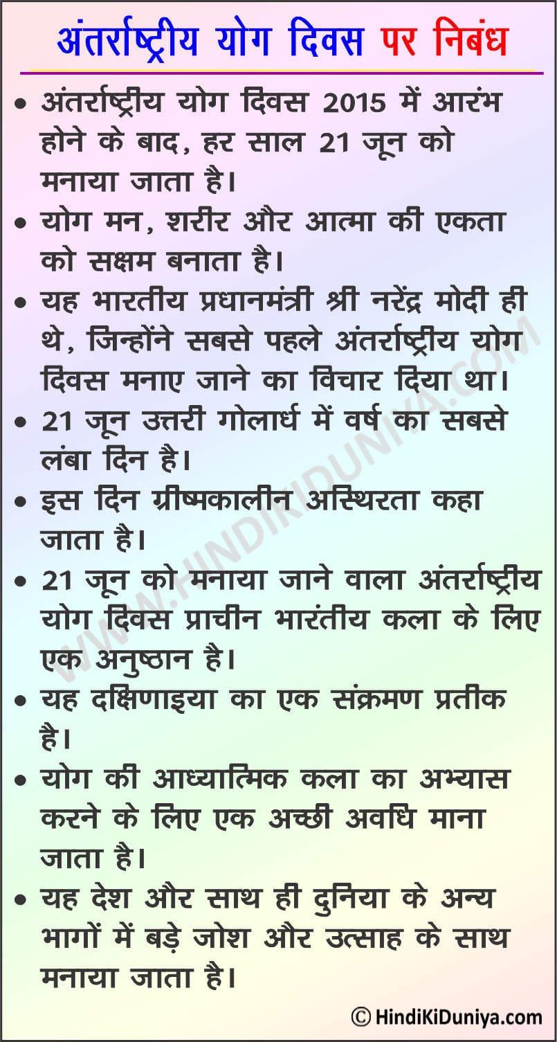 Essay on International Yoga Day in Hindi