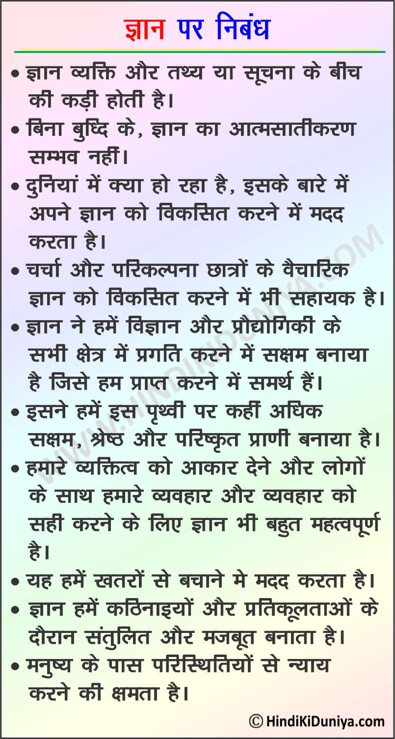 Essay on Knowledge in Hindi