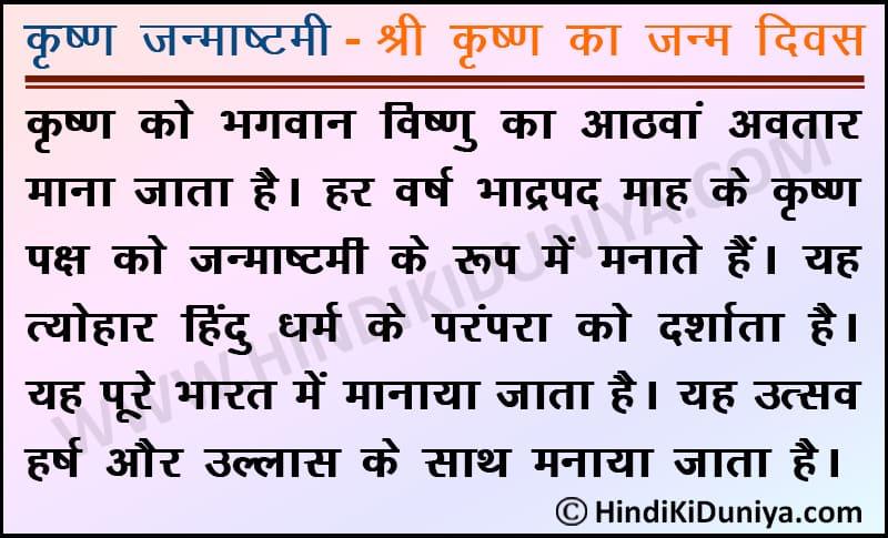 Essay on Krishna Janmashtami in Hindi