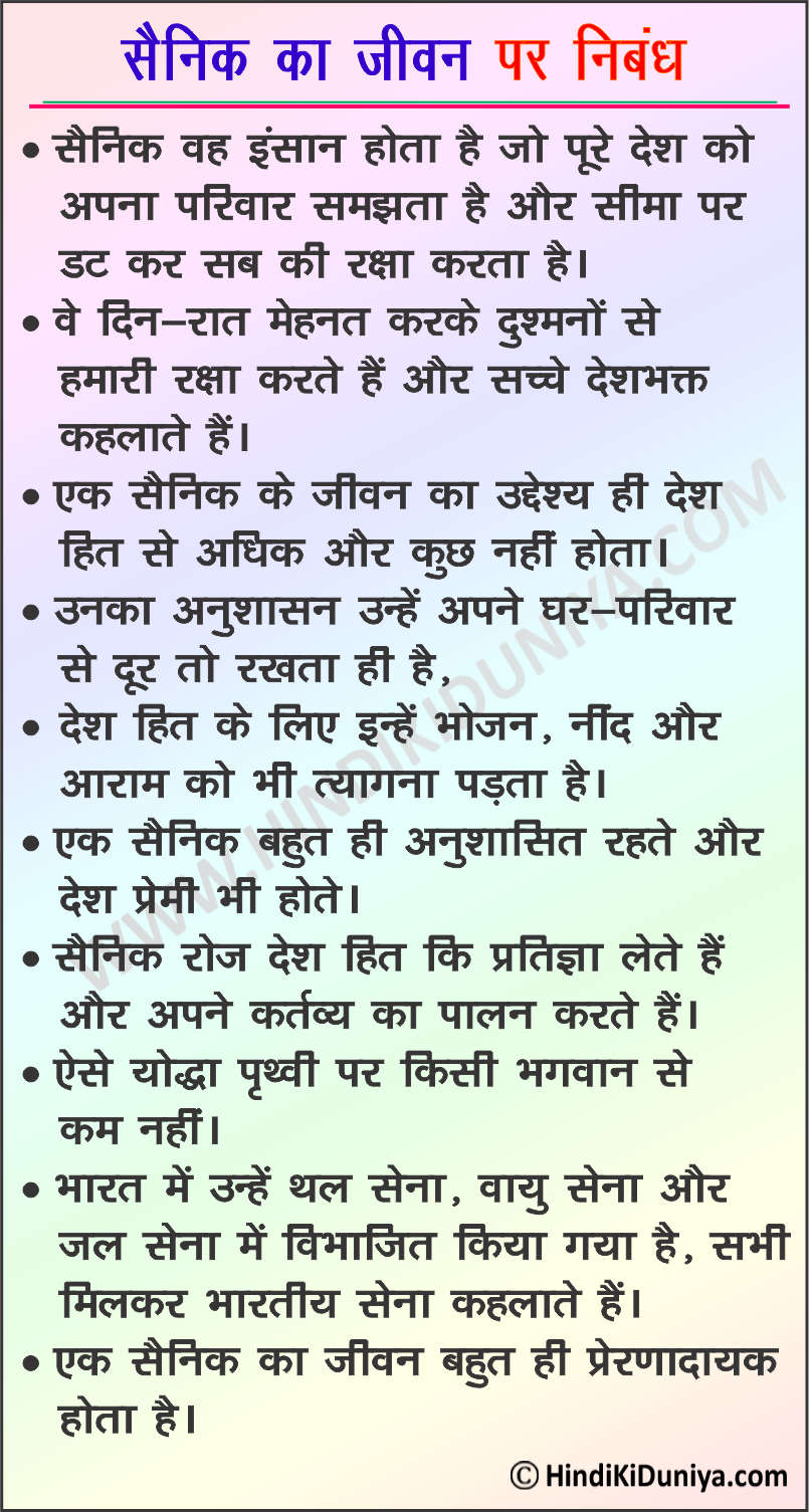 Essay on Life of Soldiers in Hindi