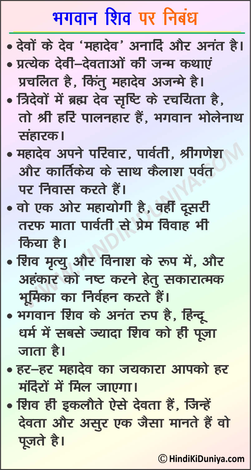 Essay on Lord Shiva in Hindi