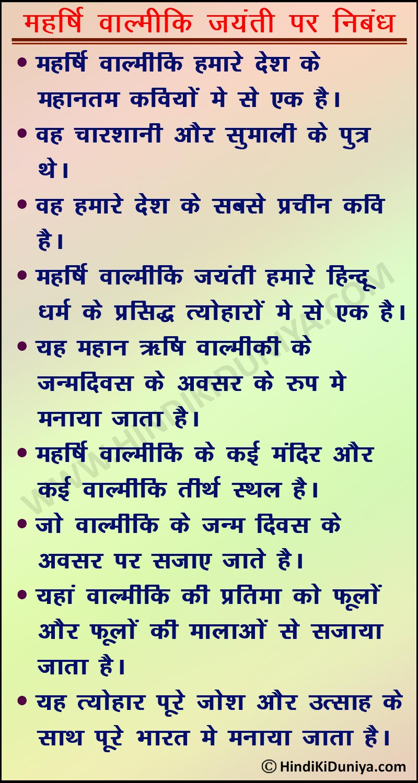 Essay on Maharishi Valmiki Jayanti