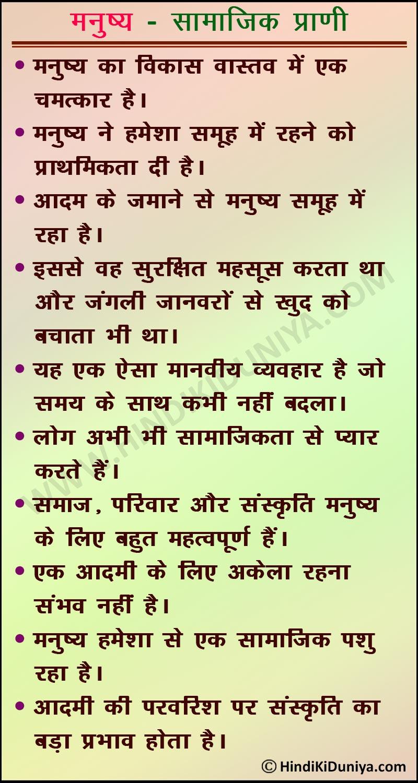 Essay on Man in Hindi