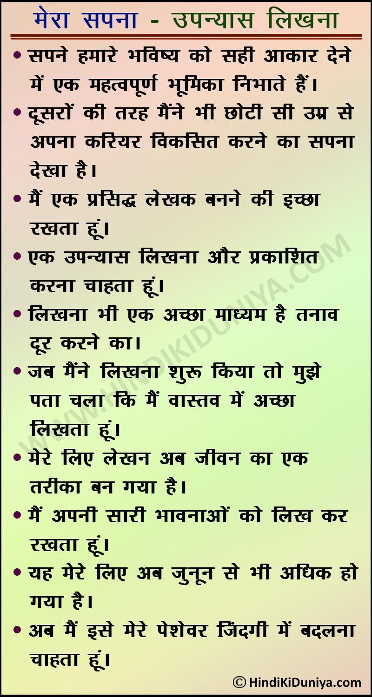 Essay on My Dream in Hindi
