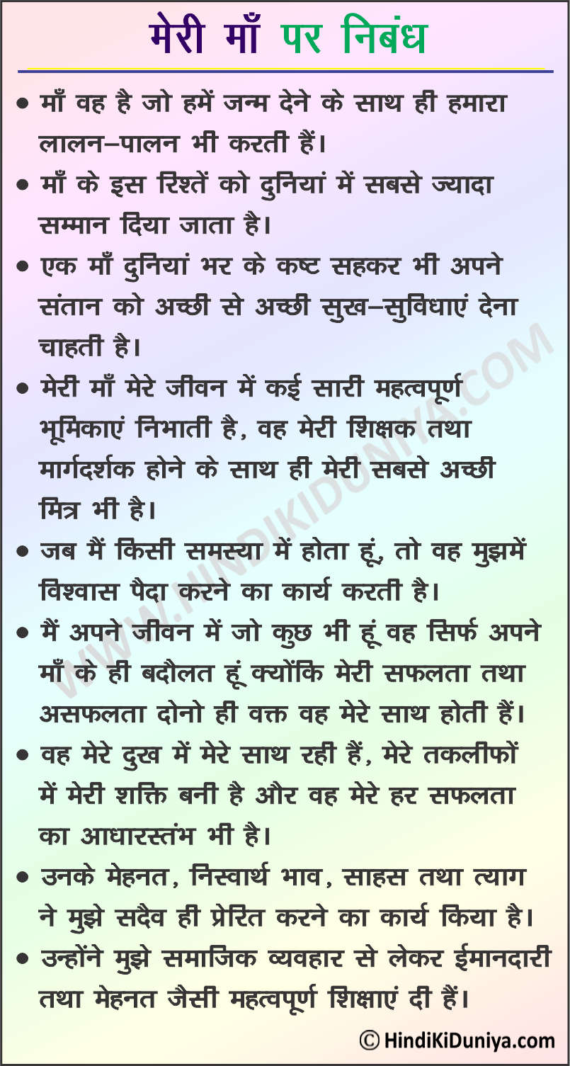 Essay on My Mother in Hindi