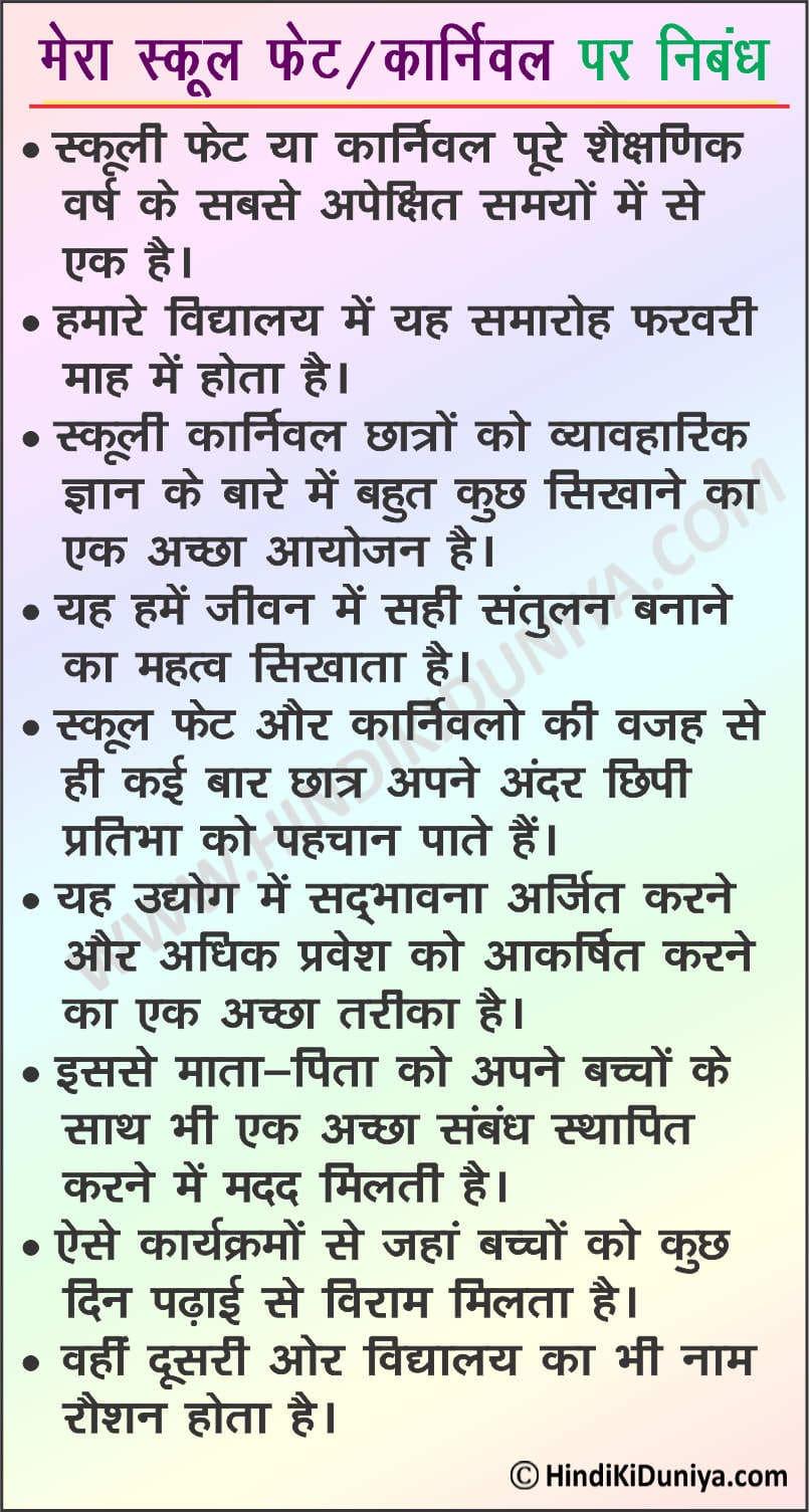 Essay on My School Fete/Carnival in Hindi