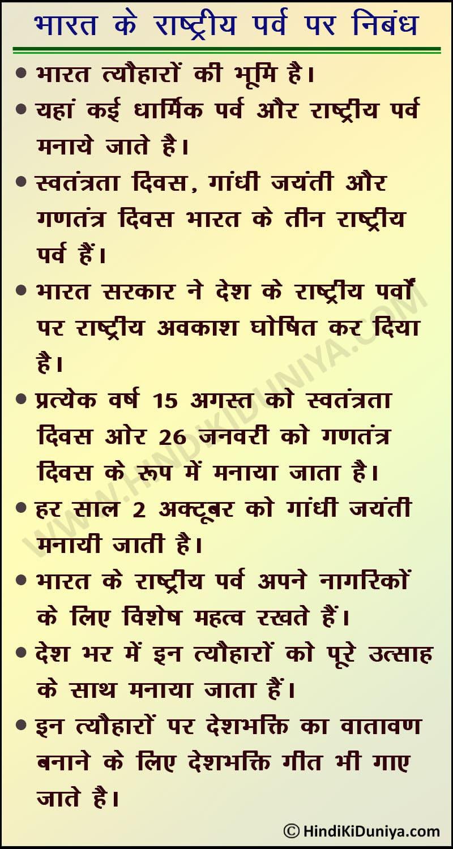 Essay on National Festivals of India