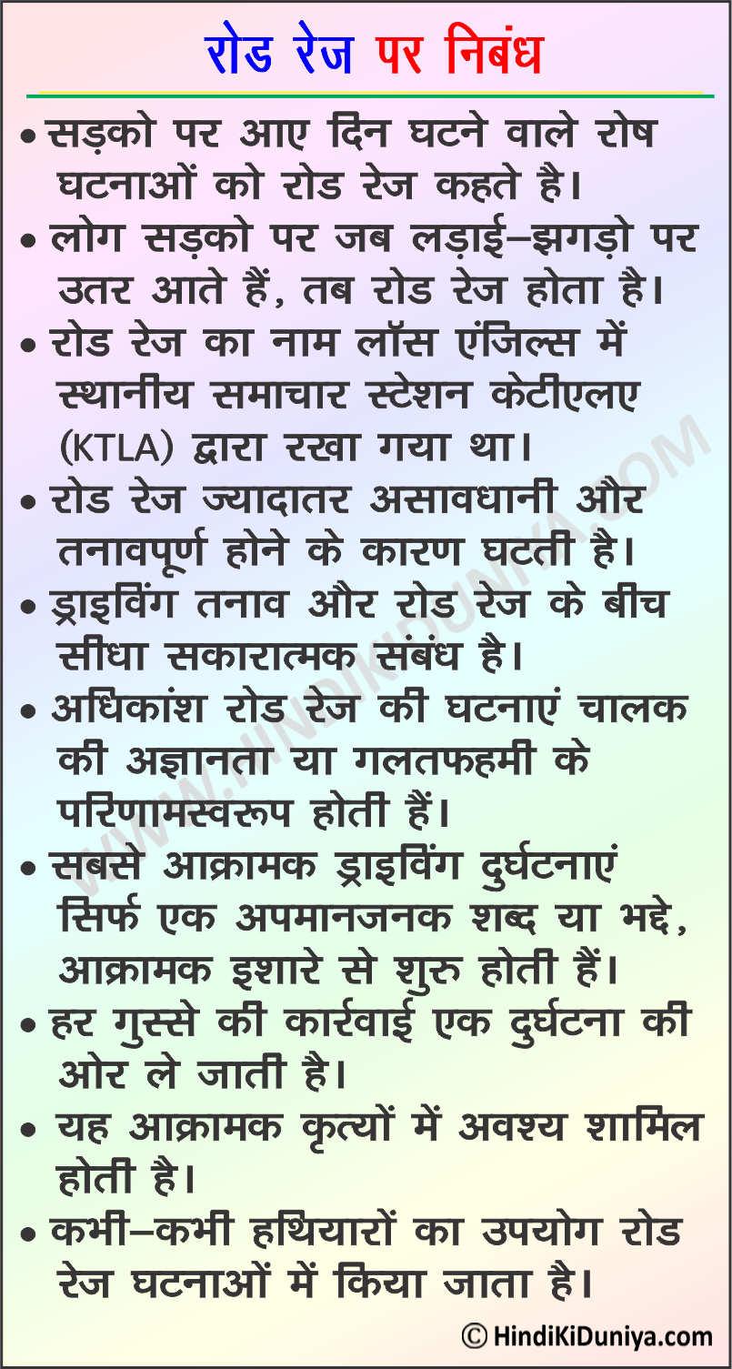 Essay on Road Rage in Hindi