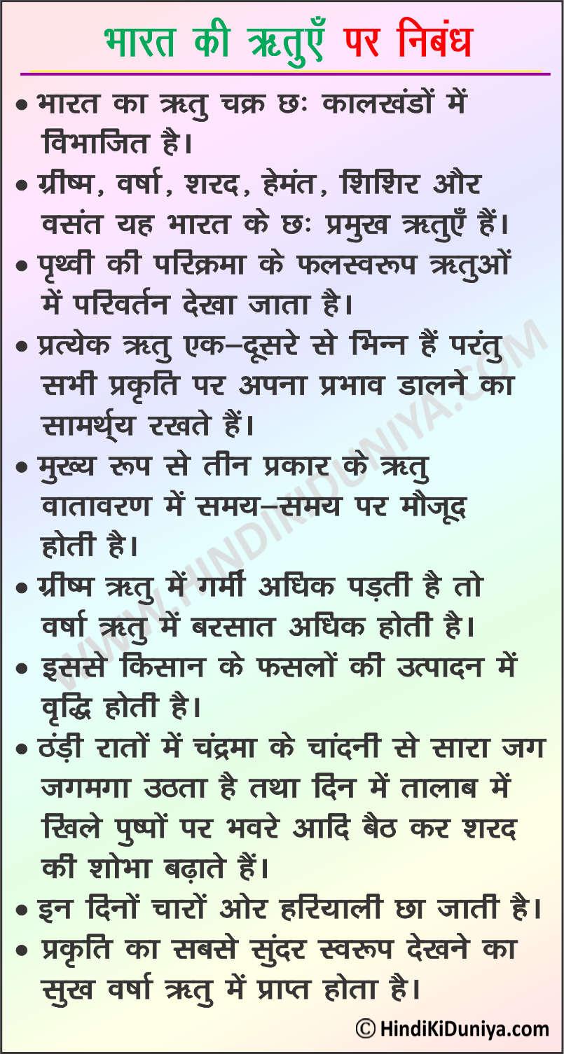 Essay on Seasons in India