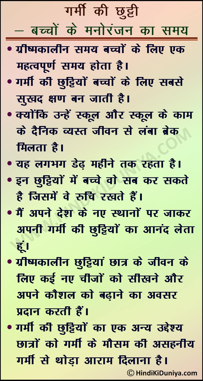Essay on Summer Vacation in Hindi