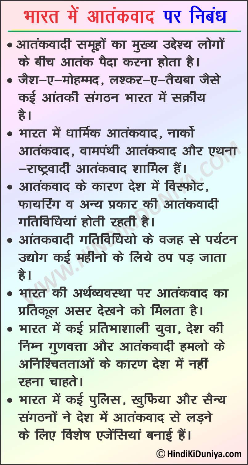 Essay on Terrorism in India in Hindi