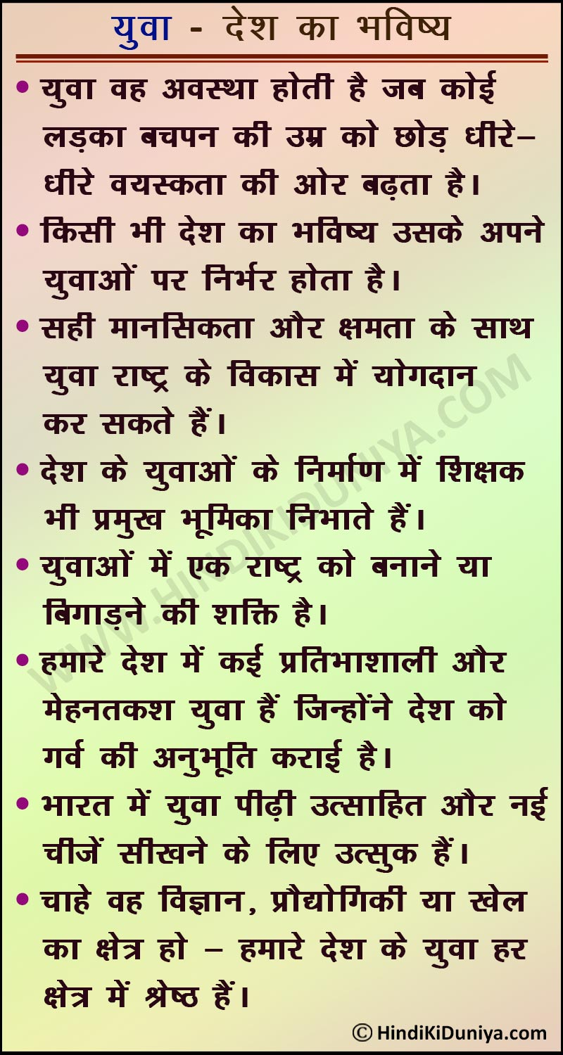 Essay on Youth in Hindi