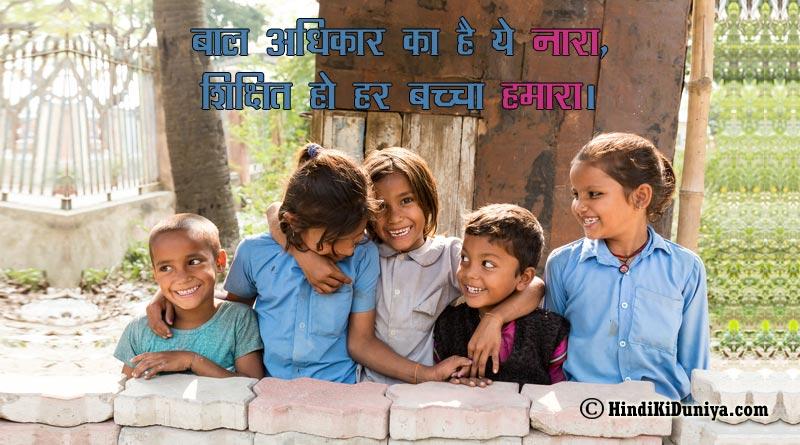 बाल अधिकार का है ये नारा, शिक्षित हो हर बच्चा हमारा।