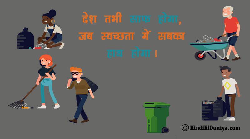 देश तभी साफ होगा, जब स्वच्छता में सबका हाथ होगा।