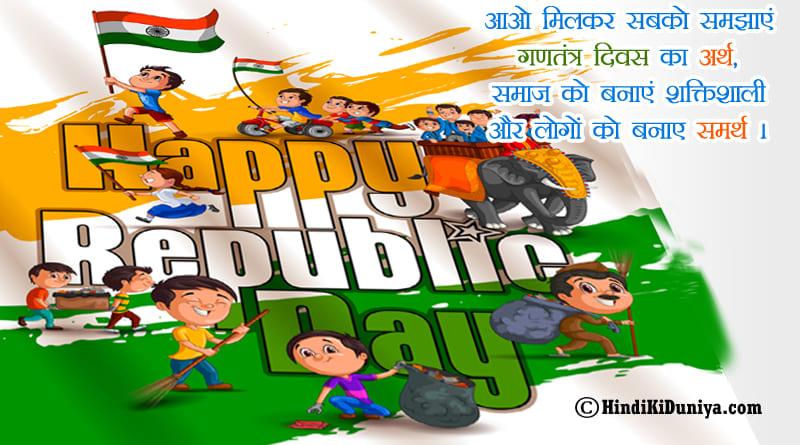 आओ मिलकर सबको समझाएं गणतंत्र दिवस का अर्थ, समाज को बनाएं शक्तिशाली और लोगों को बनाए समर्थ।