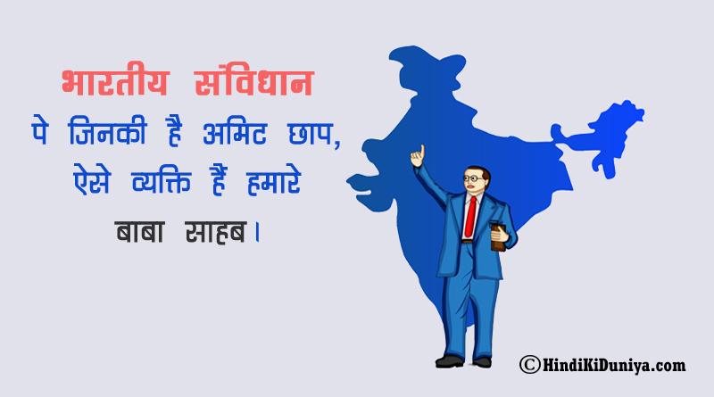 भारतीय संविधान पे जिनकी है अमिट छाप, ऐसे व्यक्ति हैं हमारे बाबा साहब।