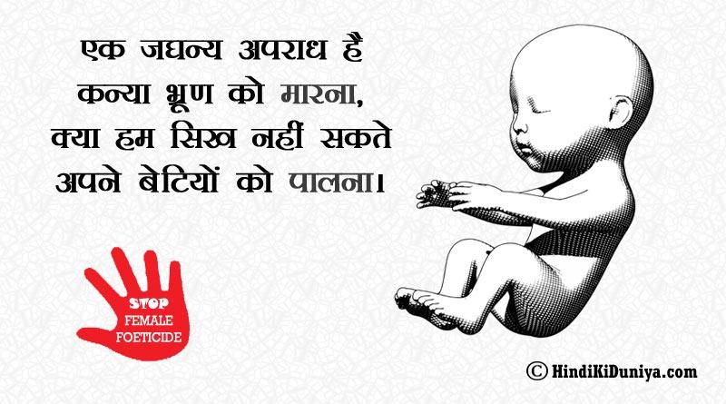 एक जघन्य अपराध है कन्या भ्रूण को मारना, क्या हम सिख नहीं सकते अपने बेटियों को पालना।