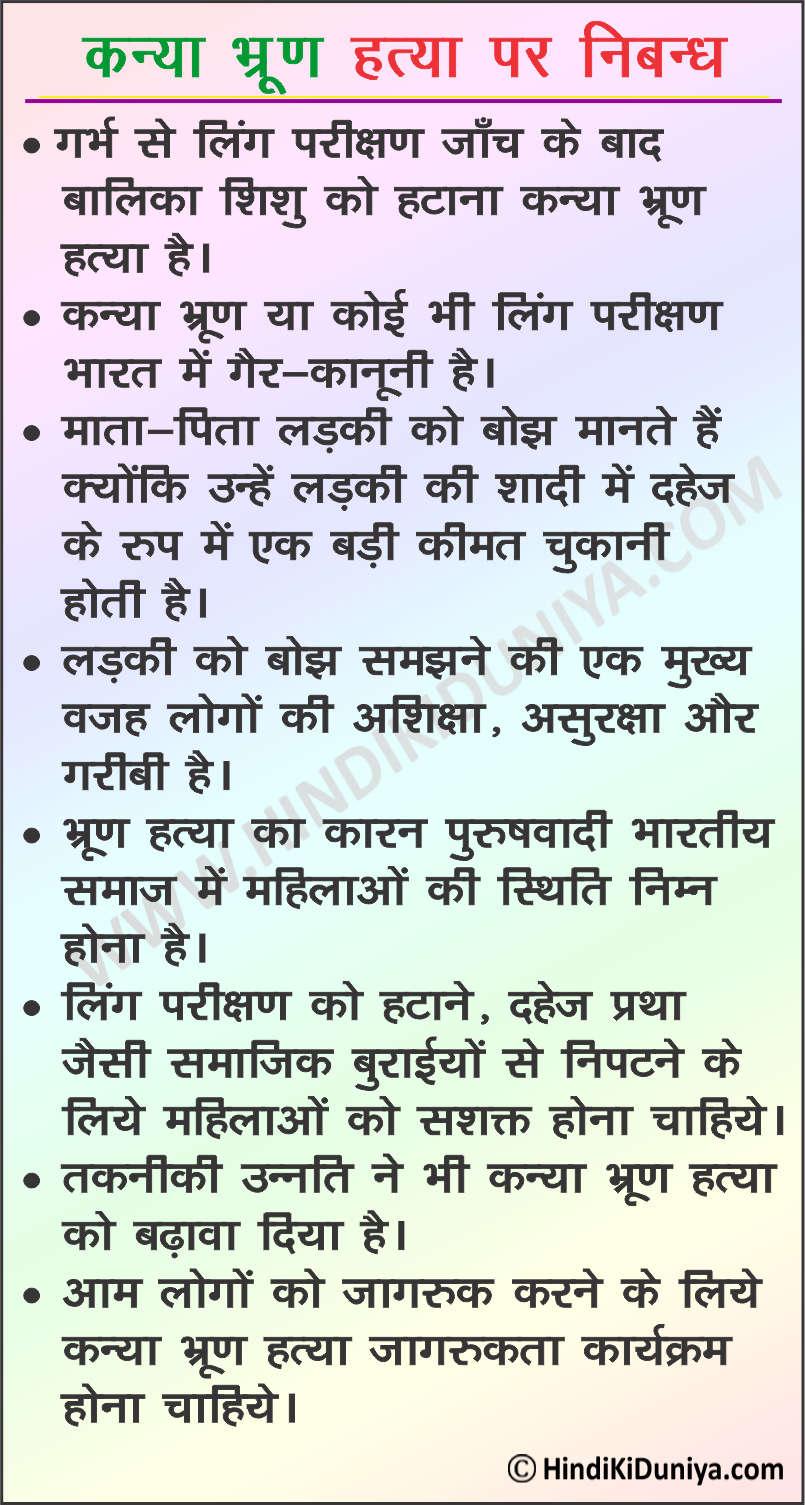 Essay on Female Foeticide in Hindi