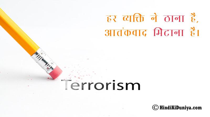 हर व्यक्ति ने ठाना है, आतंकवाद मिटाना है।
