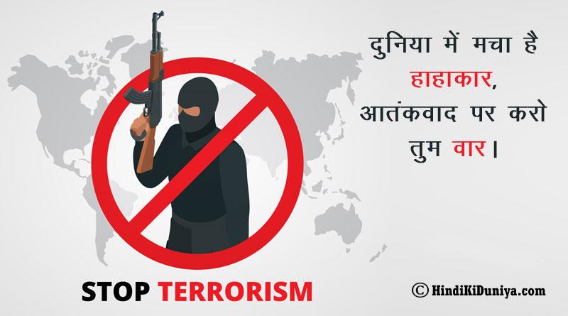 दुनिया में मचा है हाहाकार, आतंकवाद पर करो तुम वार।
