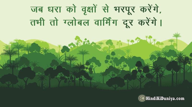 जब धरा को वृक्षों से भरपूर करेंगे, तभी तो ग्लोबल वार्मिंग दूर करेंगे।