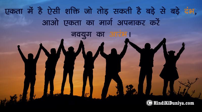 एकता में है ऐसी शक्ति जो तोड़ सकती है बड़े से बड़े दंभ, आओ एकता का मार्ग अपनाकर करें नवयुग का आरंभ।