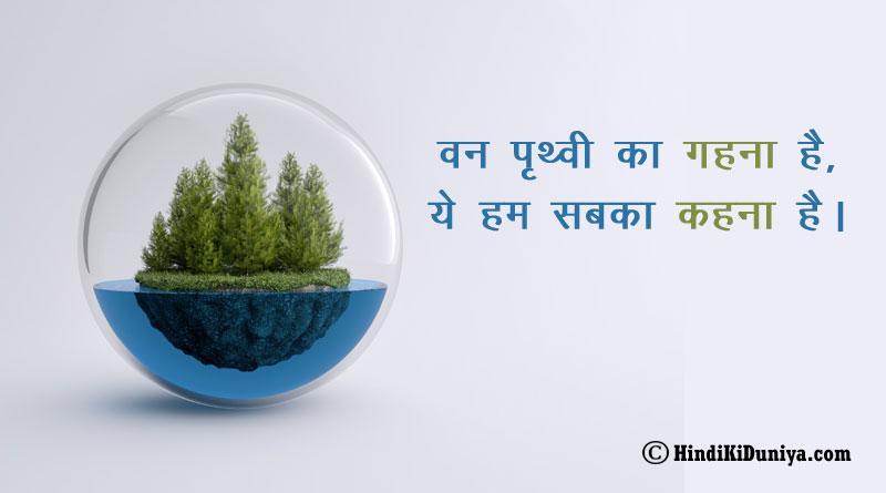 वन पृथ्वी का गहना है, ये हम सबका कहना है।