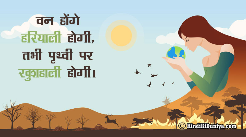 वन होंगे हरियाली होगी, तभी पृथ्वी पर खुशहाली होगी।