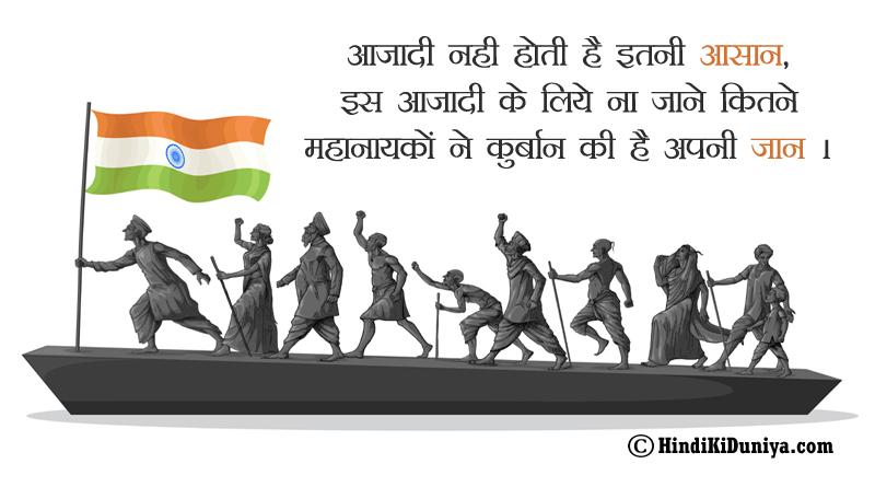 आजादी नही होती है इतनी आसान, इस आजादी के लिये न जाने कितने महानायकों ने कुर्बान की है अपनी जान।