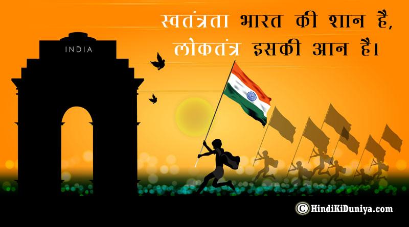 स्वतंत्रता भारत की शान है, लोकतंत्र इसकी आन है।